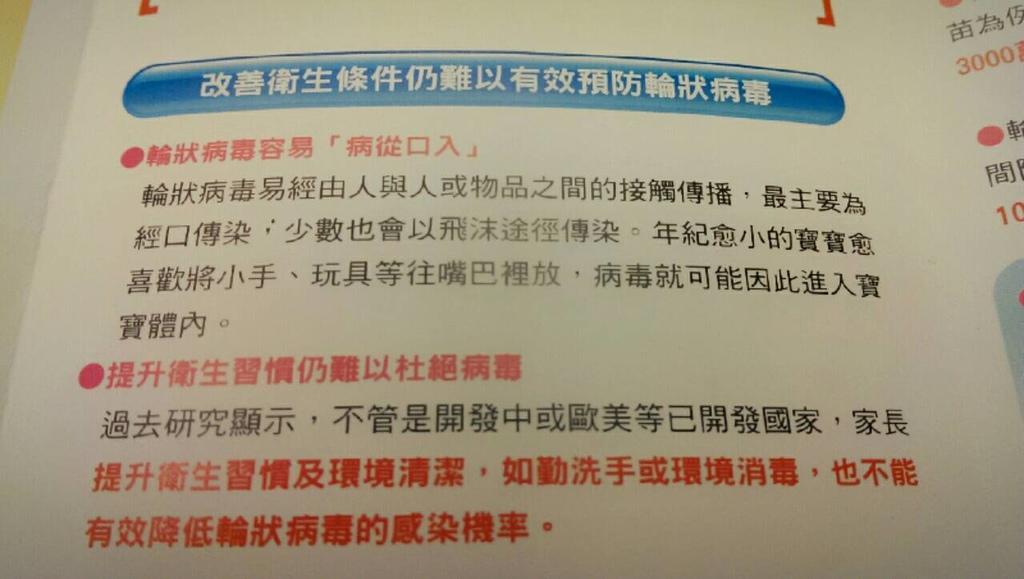 3-3難以預防.jpg