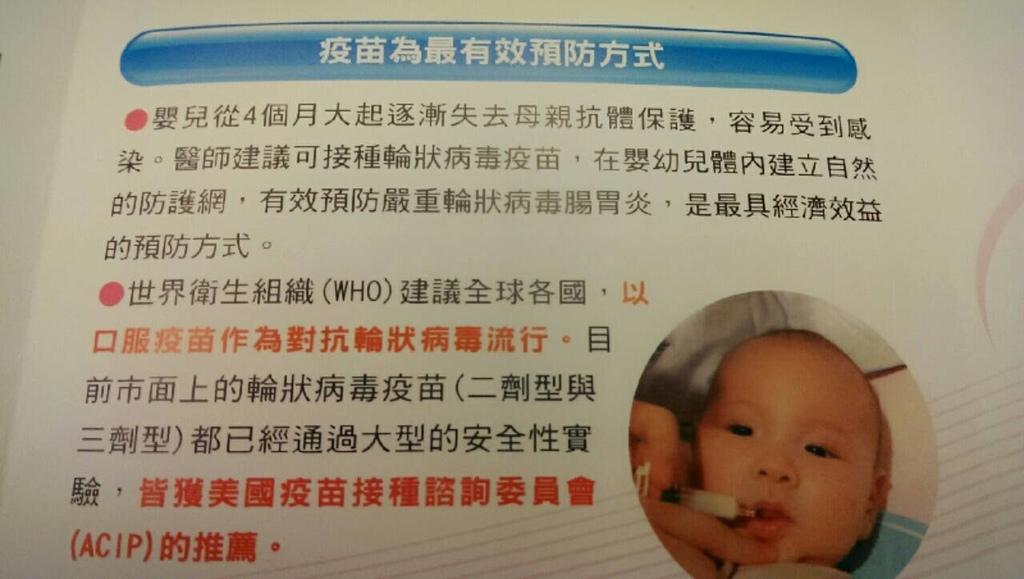 4疫苗最有效.jpg