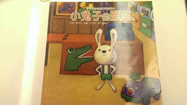 攝理教 小兔子 01.jpg