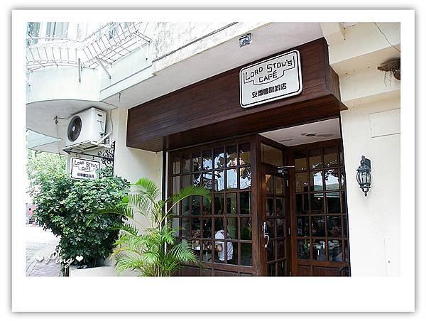 安德魯咖啡廳
