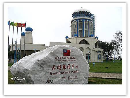 新竹.十七公里海岸風景區~旅遊服務中心