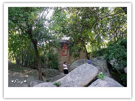 媽閣廟內的大石