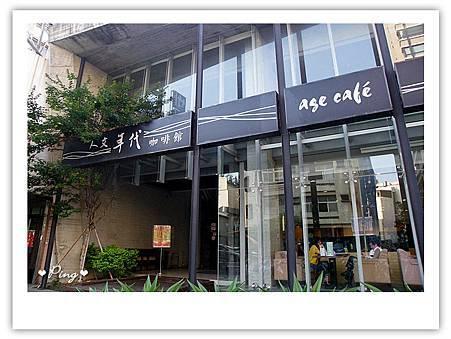 人文年代咖啡館