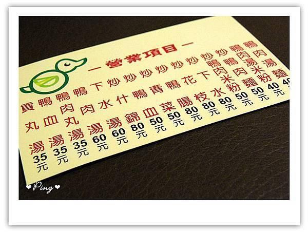 16.陳鴨肉麵-名片2.jpg