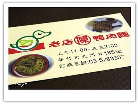 15.陳鴨肉麵-名片1.jpg
