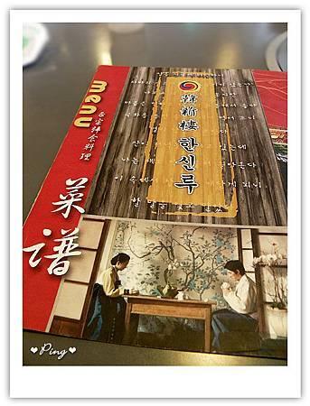 新竹.韓食料理~韓新樓(經國店)。