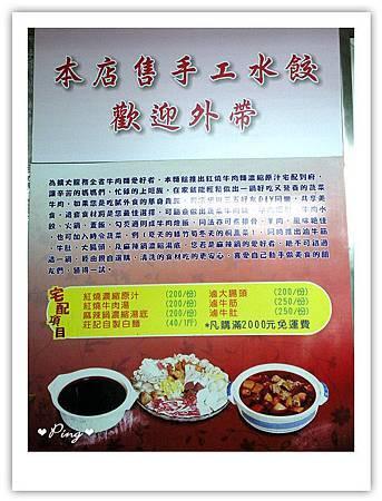 莊記牛肉麵-價目表2.jpg