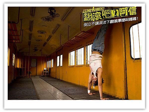 翻滾吧!阿信-011.jpg