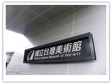 國美館-入口處.jpg
