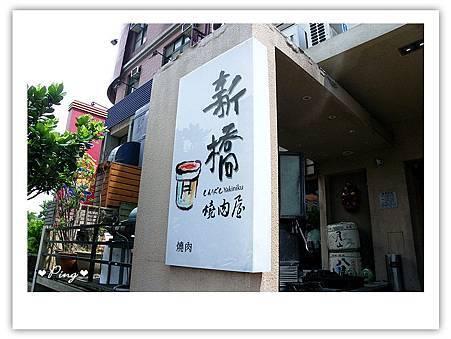 新橋-招牌.jpg