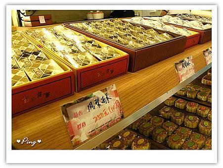 偉多利-糕餅區.jpg