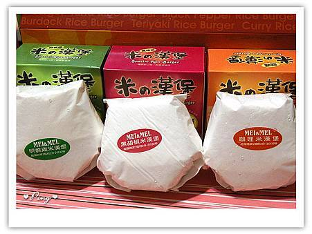 美而美-米漢堡內盒包裝2.jpg