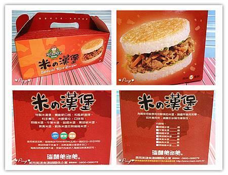 美而美-米漢堡外包裝.jpg
