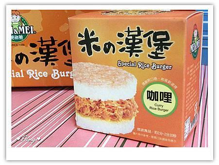 美而美-咖哩豬米漢堡1.jpg