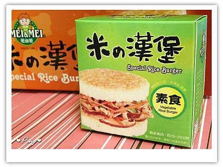 美而美-香菇素食米漢堡1.jpg