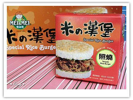 美而美-照燒豬米漢堡1.jpg