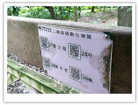 台北市植物園-二維條碼數位導覽.jpg