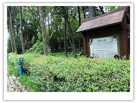 台北市植物園-植物名人園.jpg