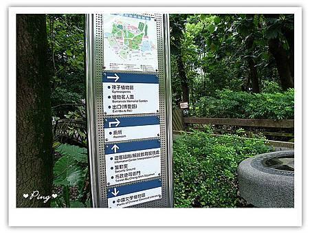 台北市植物園-園內指標