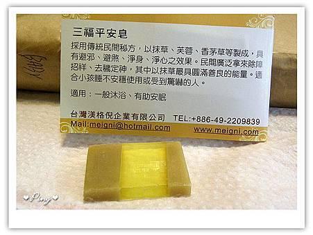 渼格倪-三福平安皂.jpg