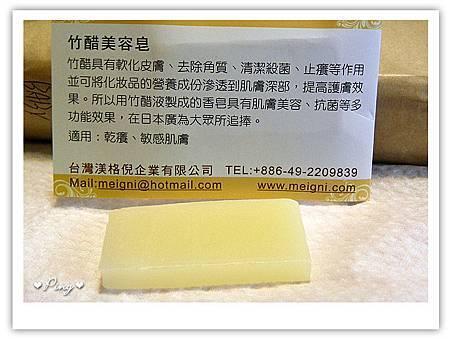 渼格倪-竹醋美容皂.jpg