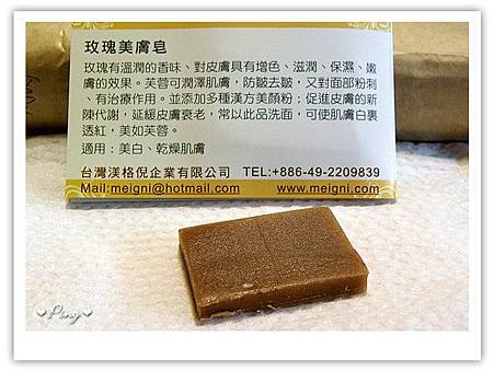 渼格倪-玫瑰美膚皂.jpg