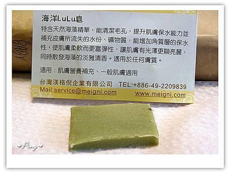 渼格倪-海洋LULU皂.jpg