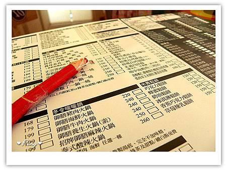 米義-點菜單.jpg