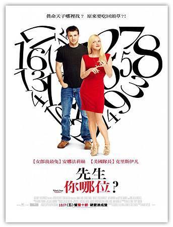 movie-whatsyourno-01.jpg