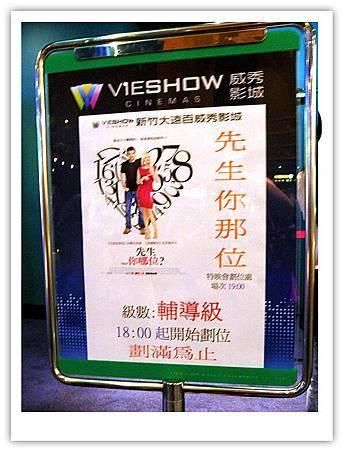 movie-whatsyourno-現場劃位.jpg