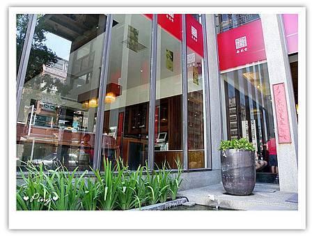 春水堂-入口處2.jpg