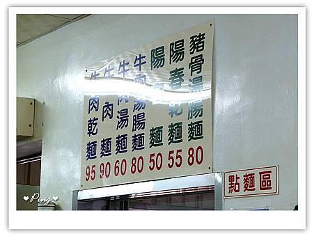 揭家牛肉麵-價目表.jpg