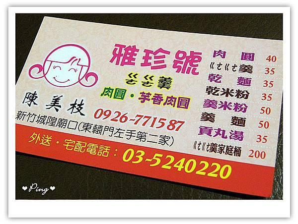 雅珍號-名片-01.jpg