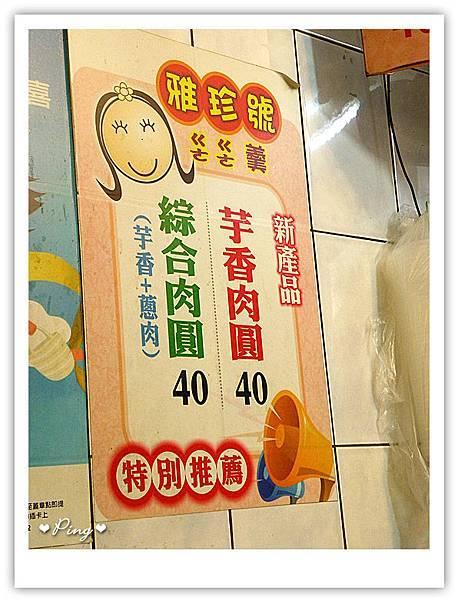 雅珍號-肉圓-海報.jpg