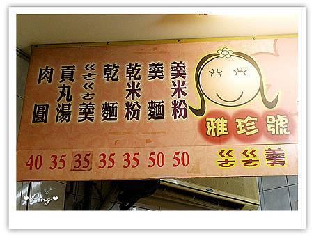 雅珍號-價目表-01.jpg