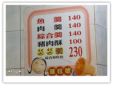 雅珍號-價目表-03.jpg