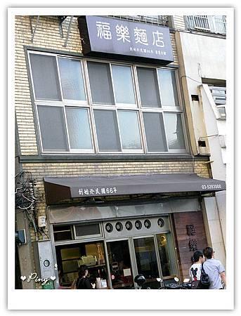 福樂麵店-外觀-02.jpg