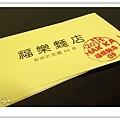 福樂麵店-名片-01.jpg