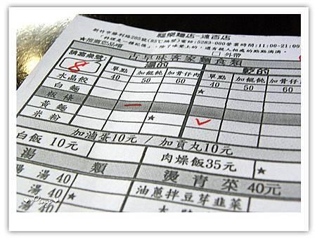 福樂麵店-菜單-01.jpg