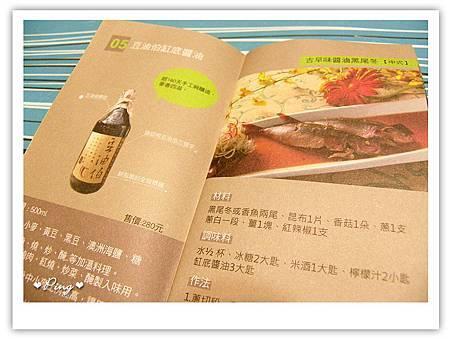 六堆釀豆油伯-DM2.jpg
