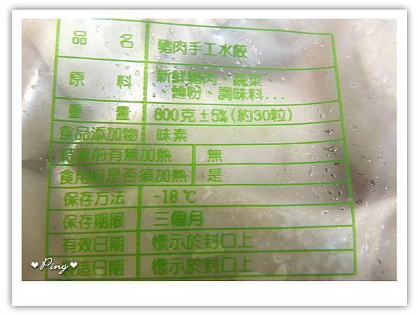 喜樂水餃-包裝標示-01.jpg