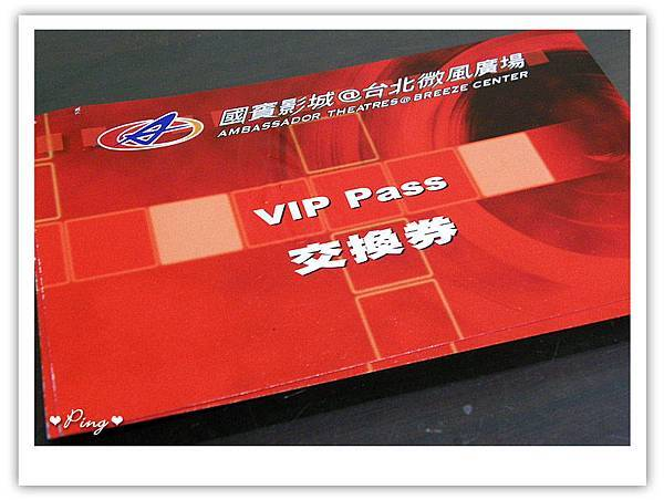 in_time-vip-pass.jpg