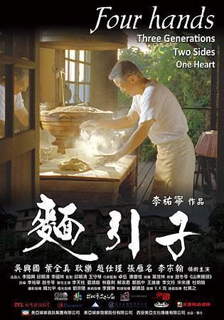 麵引子-poster.jpg