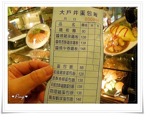 關西休息站-大戶井-menu.jpg