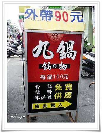 九鍋-店面外觀-02.jpg