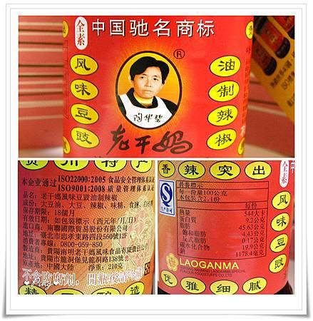 老干媽-風味豆豉油制辣椒-02.jpg