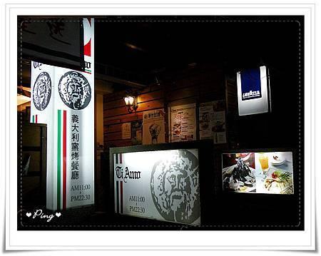 Ti_Amo-招牌-2.jpg