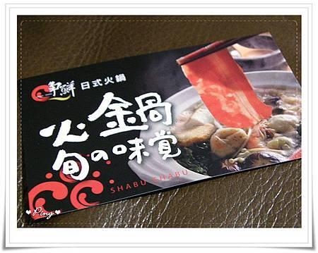 爭鮮日式火鍋-名片1.jpg