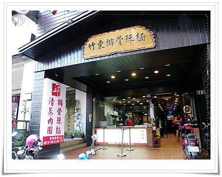 竹東排骨酥麵-外觀-1.jpg