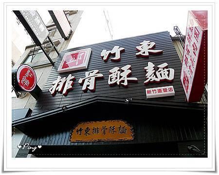 竹東排骨酥麵-外觀-2.jpg